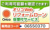 オリコwebリフォームローン 仮受付サービス