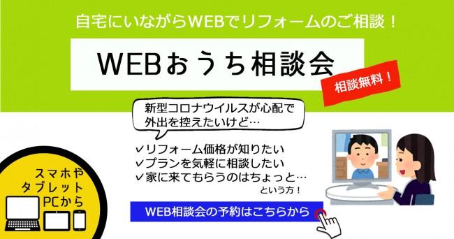 【LP】WEB相談タイトル