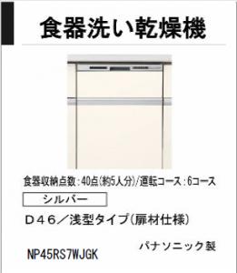 シエラオリジナル仕様食洗機