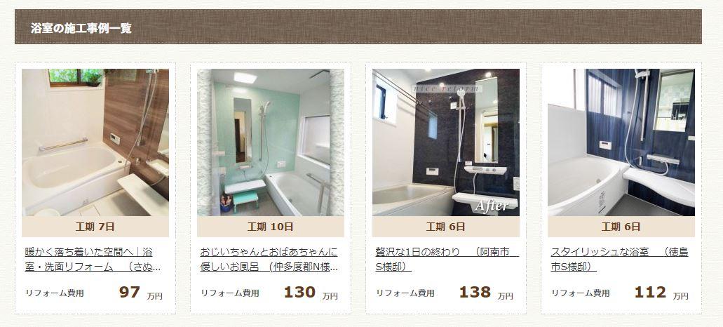 ナイスリフォームの浴室リフォームの施工事例ページです