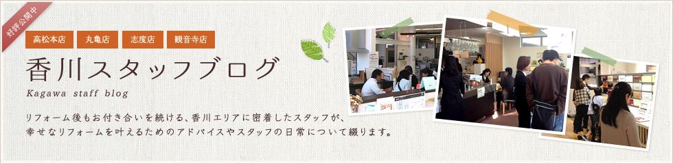 香川スタッフブログ