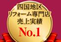 四国地区リフォーム専門店売上実績No.1
