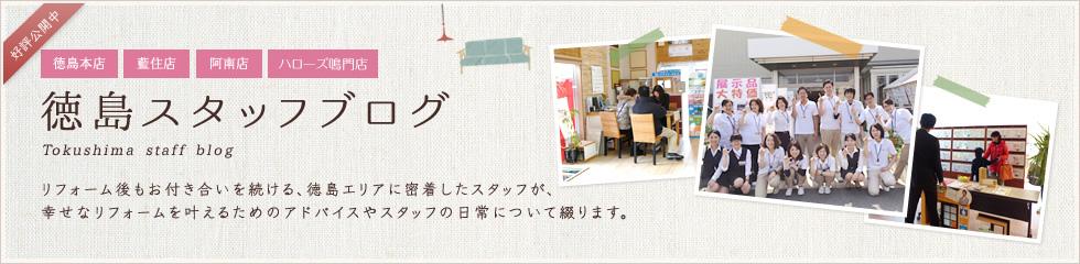 徳島スタッフブログ